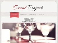 event-project.ru