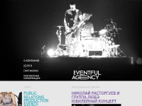 eventful-agency.ru