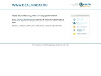 dealingday.ru