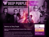 deep-purple-moscow.ru