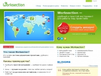 worksection.com