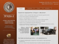 Egida2-security.ru