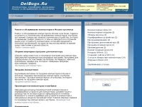 delbugs.ru