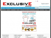 Exclusivegoods.ru