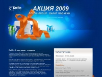Delfin-action.ru