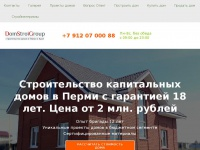 domstroigroup.ru