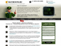 skyboom.ru
