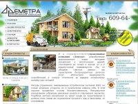 Demetragroup.ru