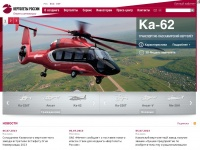 russianhelicopters.aero