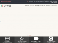 Byweb.by