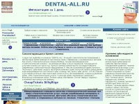 Dental-all.ru