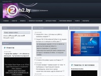 tv2.by