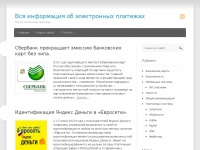electronic-payment.ru
