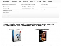 download-photoshop-cs6.com