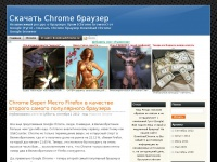 downloadchrome.ru