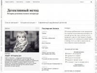 detectivemethod.ru