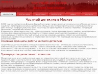 detectivemoscow.ru