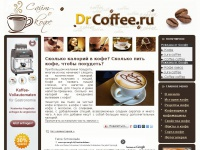 drcoffee.ru