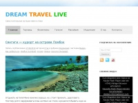 Dream-travel-live.ru