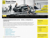dream2clean.ru