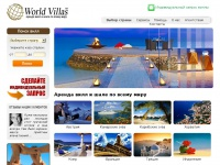 World-villas.ru