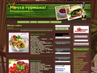 dreamgourmand.ru