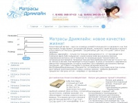 Dreamline-matras.ru