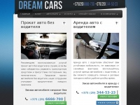dreamcars.by