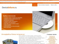 deviceinform.ru