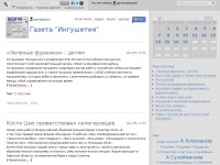gazetaingush.livejournal.com