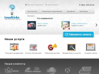 leadlinks.ru