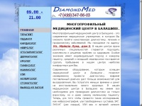 diamondmed.ru