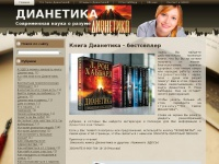 dianetics-books.ru