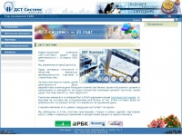 Dst-systems.ru