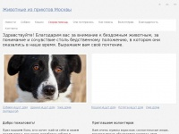 save-animals.ru