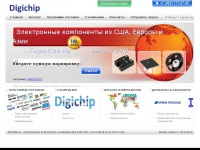 digichip.ru