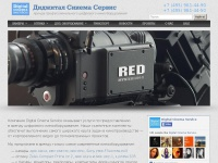 digitalcinemaservice.ru