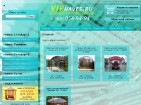 vipnaves.ru