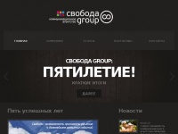 Svobodagroup.ru