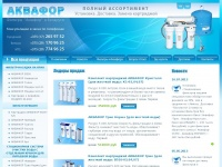 Aquaphor.by