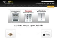 Dysoncenter.ru