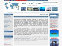 dive-and-cruise.ru