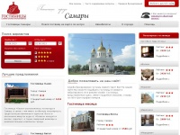 samarahotels.su