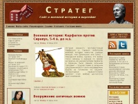 strategwar.ru