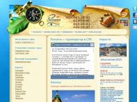 rossita-travel.com