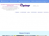 epatage-group.com.ua