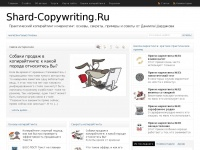 shard-copywriting.ru