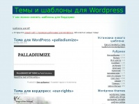 wordpress-shabloni.ru