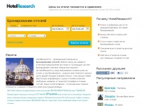 hotelresearch.ru