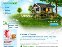 superseptic.ru